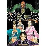 達人伝~9万里を風に乗り~(23) (アクションコミックス)