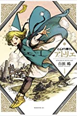 Witch Hat Atelier 1 ペーパーバック