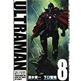 ULTRAMAN(8) (ヒーローズコミックス)