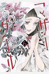 マザーグール(6)【電子限定特典ペーパー付き】 (RYU COMICS) Kindle版