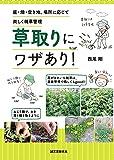 草取りにワザあり!: 庭・畑・空き地、場所に応じて楽しく雑草管理