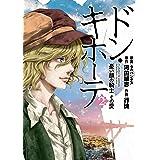 ドン・キホーテ 憂い顔の騎士 その愛 2巻(完) (バンチコミックス)