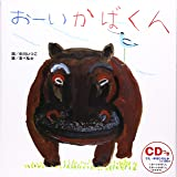 おーいかばくん (うた×楽譜×CD【2歳・3歳・4歳児の絵本】)