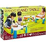 ラングスジャパン(RANGS) ラングスサンドテーブル