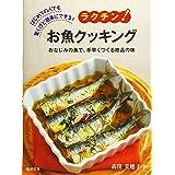 ラクチン! お魚クッキング おなじみの魚で、手早くつくる絶品の味~はじめての人でも、驚くほど簡単にできる!