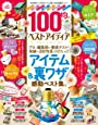 100均のベストアイディア (晋遊舎ムック)
