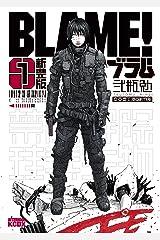 新装版 BLAME!(1) (アフタヌーンコミックス) Kindle版