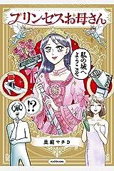 プリンセスお母さん【電子特典付】 (コミックエッセイ) Kindle版