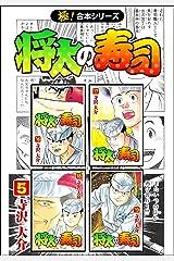 【極!合本シリーズ】 将太の寿司5巻 Kindle版