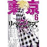 東京卍リベンジャーズ(6) (週刊少年マガジンコミックス)