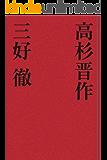 高杉晋作 歴史小説