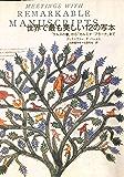 世界で最も美しい12の写本――『ケルズの書』から『カルミナ・ブラーナ』まで
