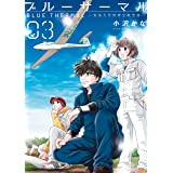 ブルーサーマル―青凪大学体育会航空部― 3巻: バンチコミックス