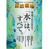 自然栽培 vol.19 巡り巡ってあなたを生かす。「水」は、すべて。