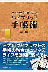 クラウド時代のハイブリッド手帳術 Kindle版