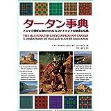 タータン事典:チェック模様に秘められたスコットランドの歴史と伝統