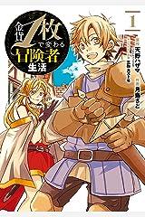 金貨1枚で変わる冒険者生活 1巻 (デジタル版ガンガンコミックスONLINE) Kindle版