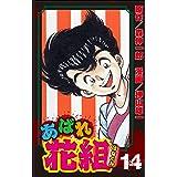 あばれ花組 (14) (ぶんか社コミックス)