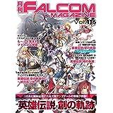 月刊ファルコムマガジン vol.116 (ファルコムBOOKS)