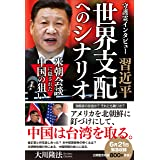 守護霊インタビュー 習近平 世界支配へのシナリオ ―米朝会談に隠された中国の狙い― (OR BOOKS)