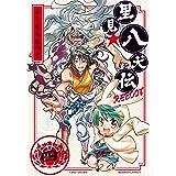 里見☆八犬伝REBOOT 4 (バンブーコミックス)