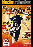 月刊バスケットボール 2018年 7月号 [雑誌]