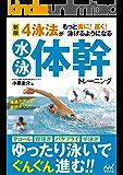 新版 4泳法がもっと楽に! 速く! 泳げるようになる水泳体幹トレーニング