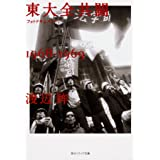 フォトドキュメント東大全共闘1968‐1969 (角川ソフィア文庫)