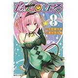 To LOVEる―とらぶる― 8 (集英社文庫―コミック版)