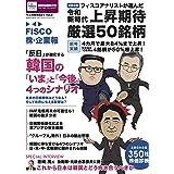 FISCO 株・企業報 Vol.8 今、この株を買おう (ブルーガイド・グラフィック)