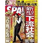 週刊SPA!(スパ) 2019年 1/1・8 合併号 [雑誌] 週刊SPA! (デジタル雑誌)