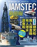 JAMSTEC - ジャムステック - 最前線 (サンエイムック)