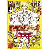 怪病医ラムネ(2) (シリウスコミックス)
