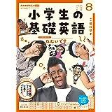 NHKラジオ 小学生の基礎英語 2021年 8月号 [雑誌] (NHKテキスト)
