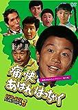 痛快あばれはっちゃく DVD-BOX3 デジタルリマスター版【昭和の名作ライブラリー 第8集】