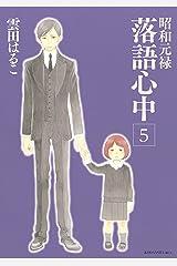 昭和元禄落語心中(5) (ITANコミックス) Kindle版