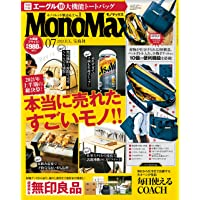 MonoMax(モノマックス) 2021年 7月号