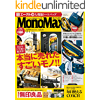 MonoMax 2021年7月号 [雑誌]