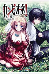 カンピオーネ! XXI 最後の戦い (ダッシュエックス文庫DIGITAL) Kindle版