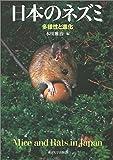 日本のネズミ: 多様性と進化