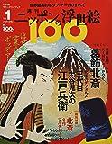週刊ニッポンの浮世絵100(1) 2020年 10/1 号 [雑誌]