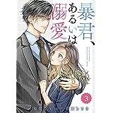 comic Berry's 暴君、あるいは溺愛(分冊版)3話 (Berry's COMICS)