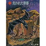 失われた世界 (1967年) (角川文庫)