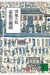 家族の横顔 (講談社文庫) Kindle版