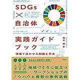SDGs×自治体 実践ガイドブック: 現場で活かせる知識と手法