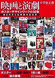 映画と演劇 ポスターデザインワークの50年:知られざる仕事師の全仕事