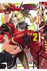 ハンドレッド(2) (ドラゴンコミックスエイジ) Kindle版