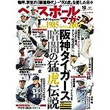 ベースボールマガジン 2021年 10月号[雑誌]