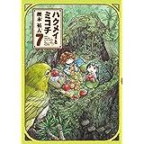 ハクメイとミコチ 7巻 (HARTA COMIX)