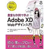 豊富な作例で学ぶ Adobe XD Webデザイン入門 (Compass Booksシリーズ)